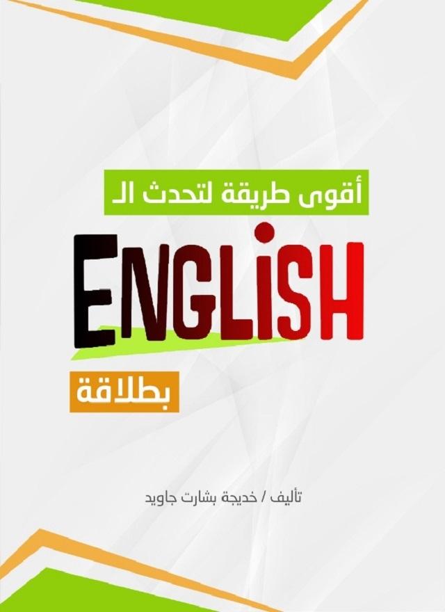 أقوى طريقة لتحدث الـ English بطلاقة قارئ جرير