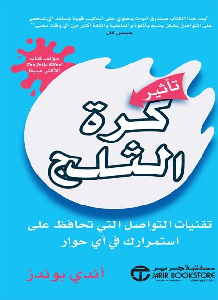كتاب كرة الثلج pdf