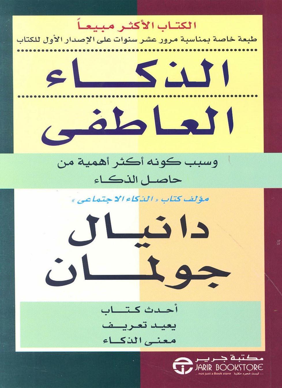 تحميل كتاب الذكاء العاطفي دانييل جولمان pdf