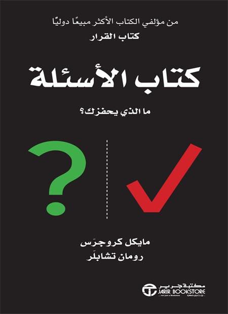 كتاب الاسئلة ما الذي يحفزك pdf مجانا