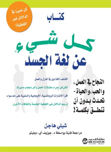 تحميل كتاب لغة الاشارة pdf