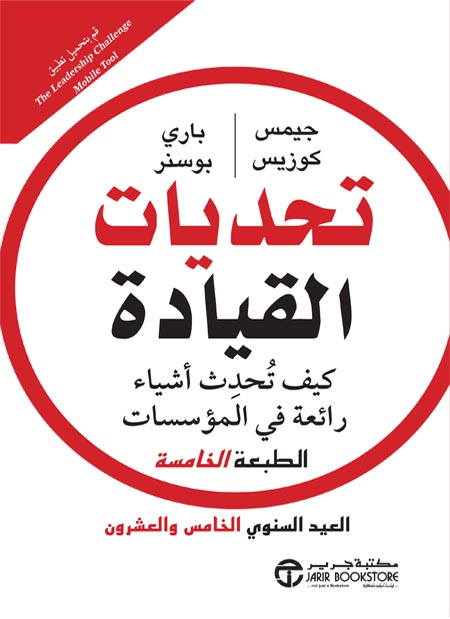 كتاب تحديات القيادة pdf