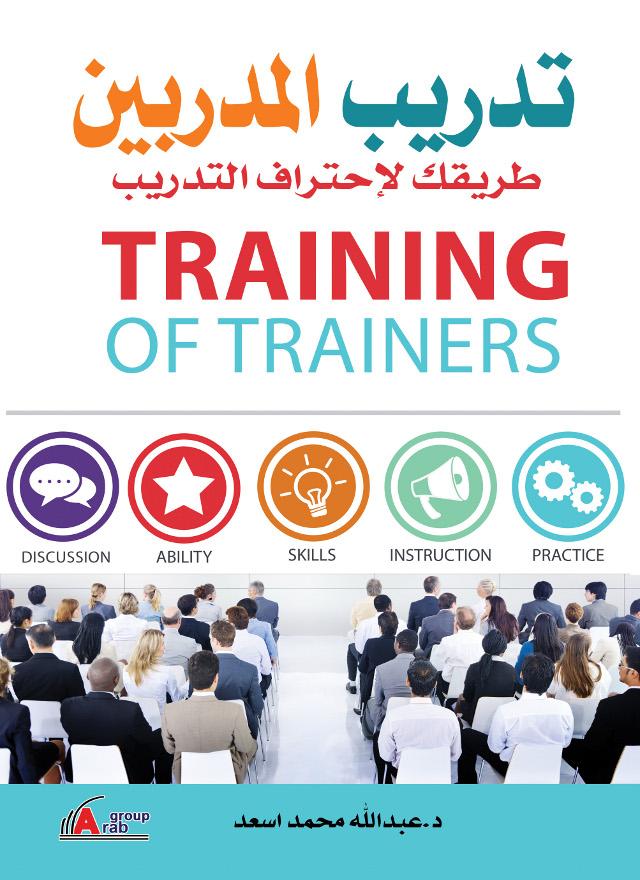تحميل كتاب التدريب الممتع