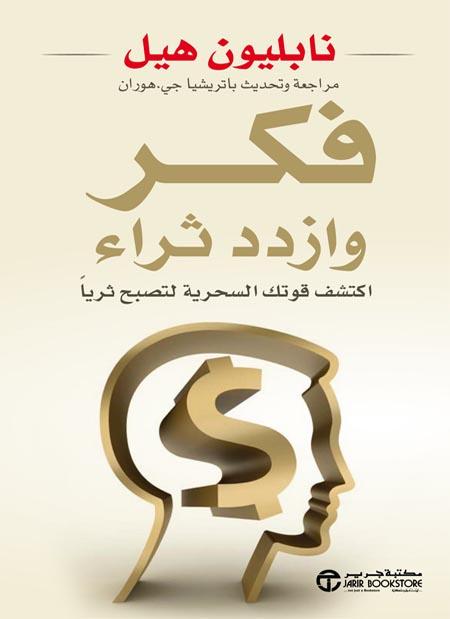 كتاب فكر وازدد ثراء للنساء pdf