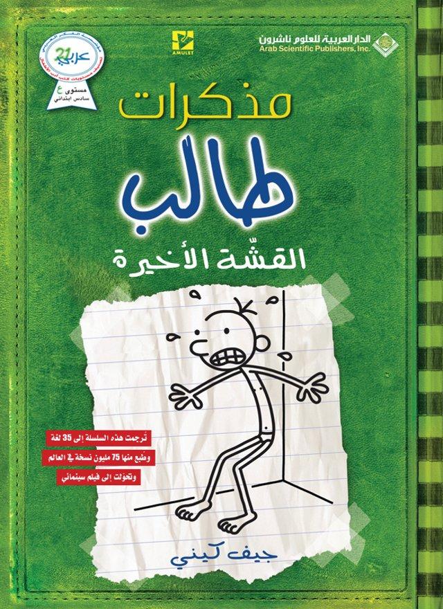 كتاب مذكرات طالب مكتبة جرير