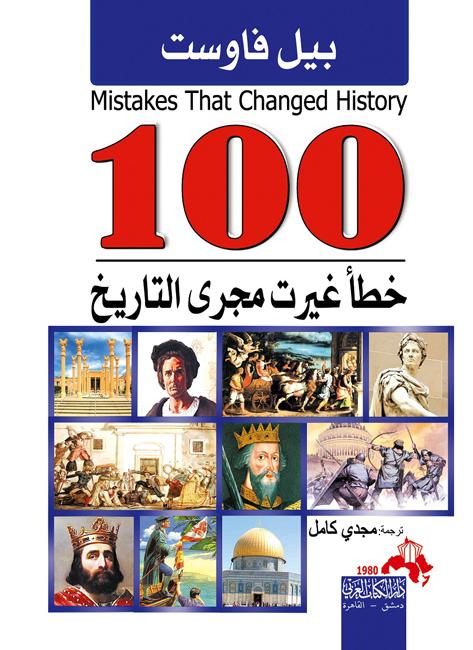 100 خطأ غيرت مجرى التاريخ pdf