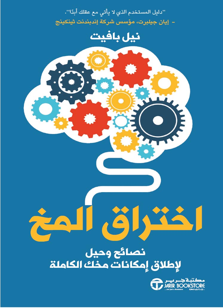 كتاب اختراق المخ
