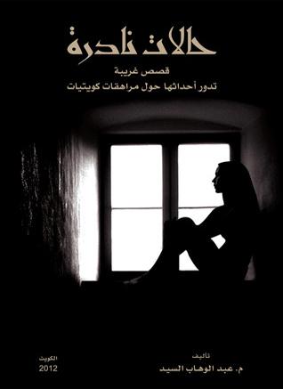 كتاب حالات نادرة 2