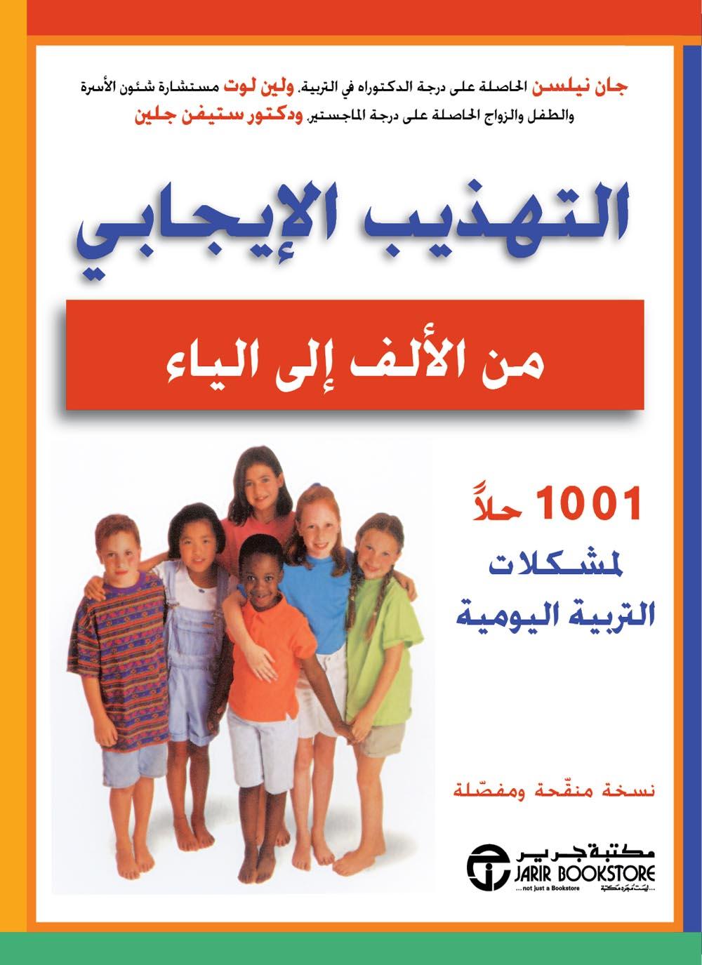 تحميل كتاب أدوات التهذيب الإيجابي pdf