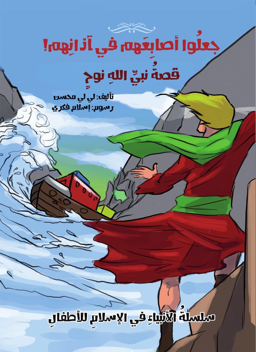 قصة النبي نوح قارئ جرير