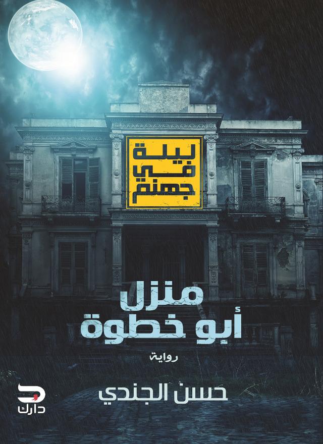 """نتيجة بحث الصور عن رواية ليلة في جهنم - منزل أبو خطوة"""""""