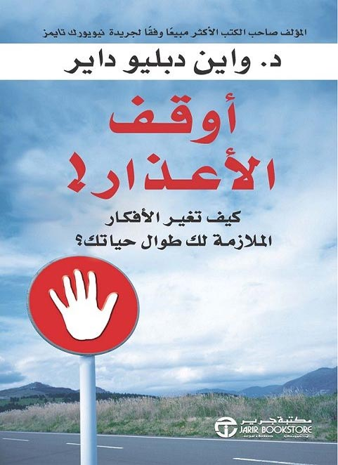 تحميل كتاب اوقف الاعذار واين داير pdf