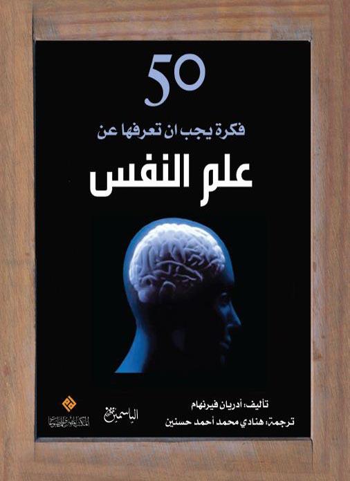 50 فكرة يجب ان تعرفها عن الفلسفة pdf
