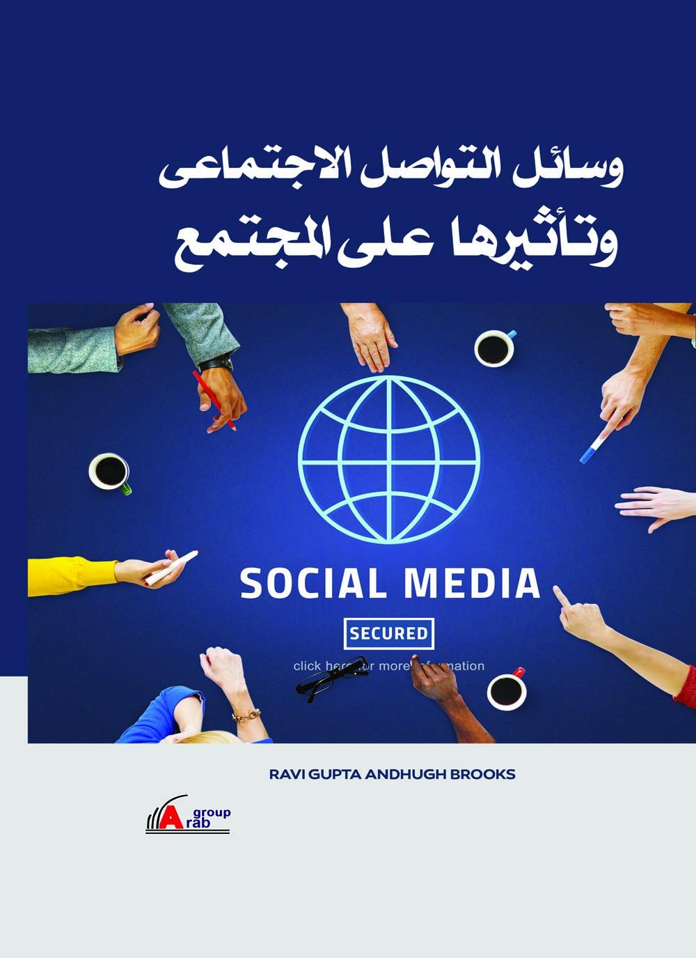 كتب عن التواصل الاجتماعي pdf