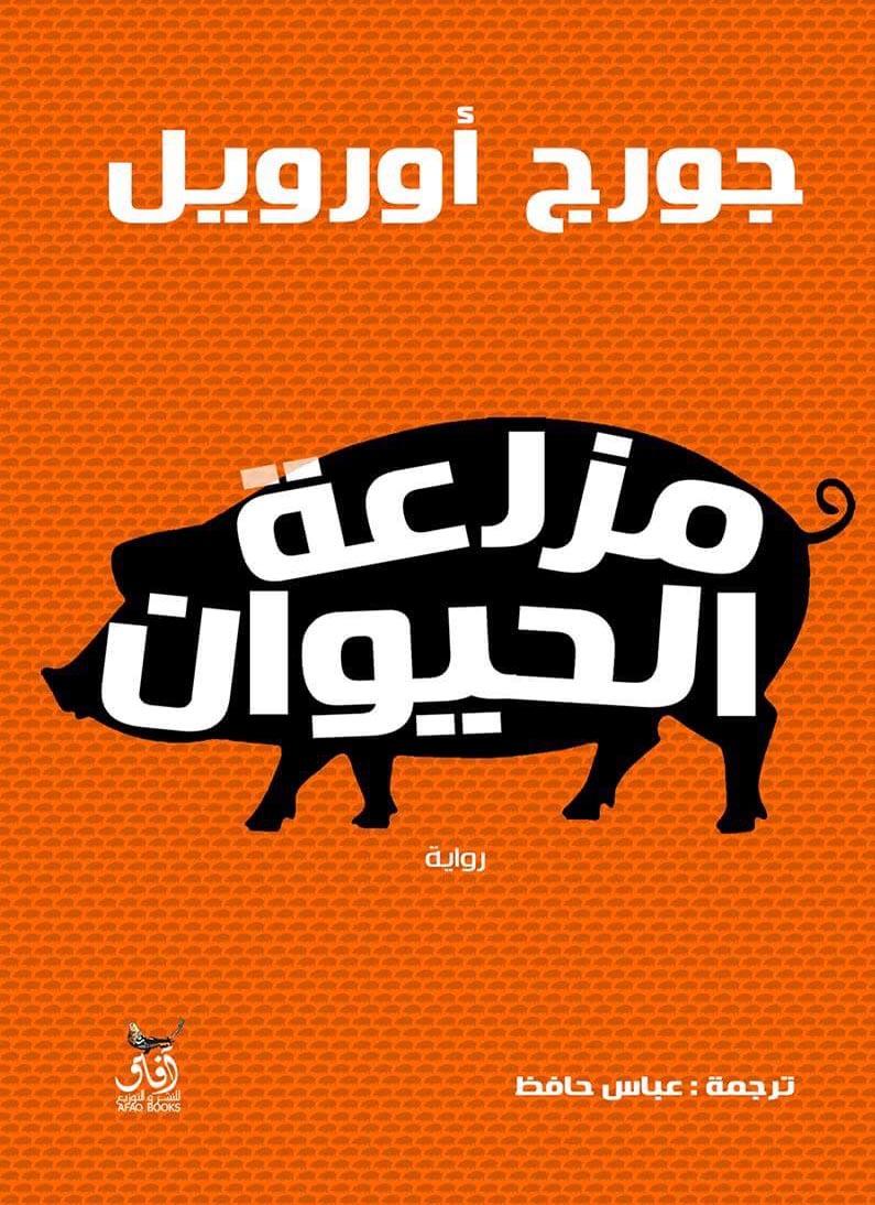 رواية مزرعة الحيوانات - جورج أورويل 6600