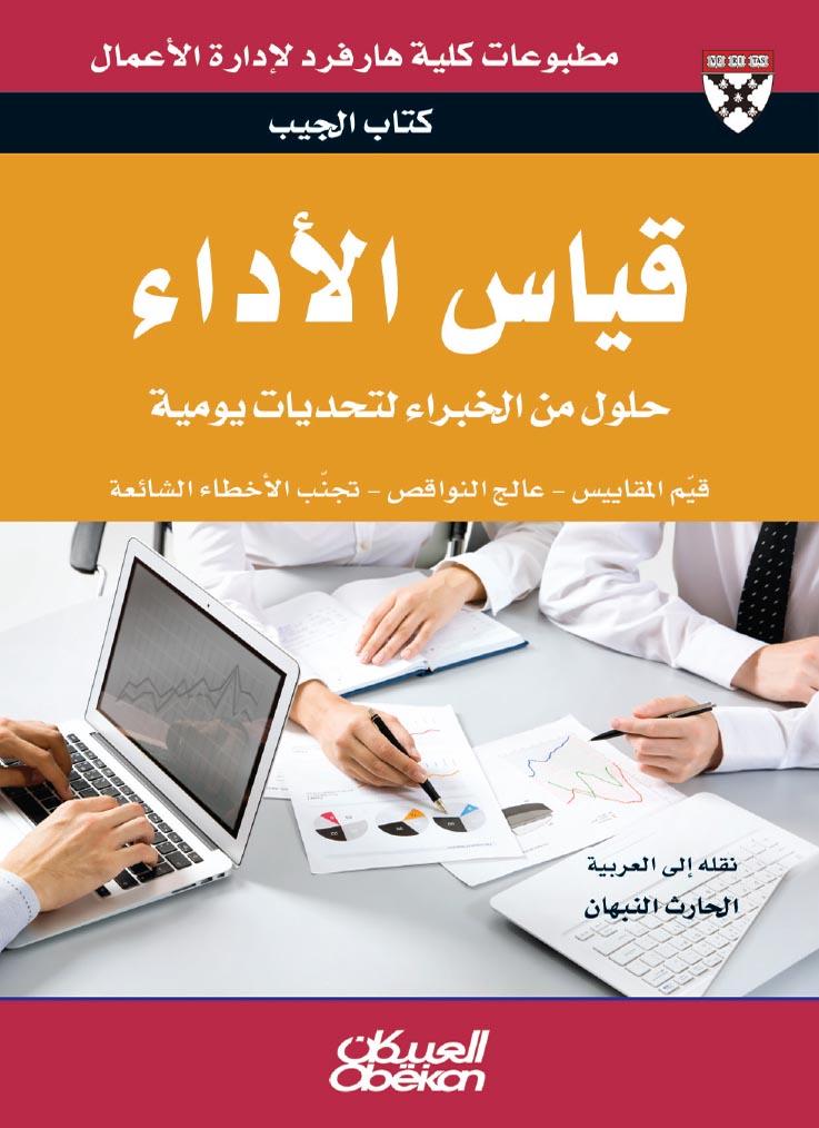 كتاب إدارة الأداء pdf