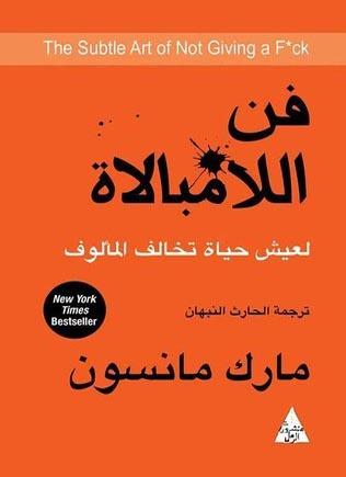 pdf كتاب فن اللامبالاة