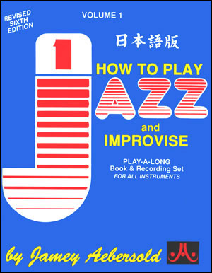 Volume 1 - How To Play Jazz & Improvise - Japanese Edition - BOOK ONLY
