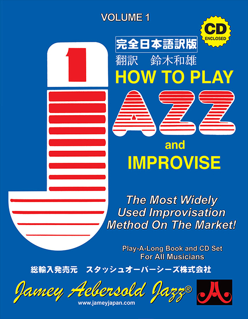VOLUME 1 - HOW TO PLAY JAZZ & IMPROVISE now with 2 CDs! - Japanese Edition