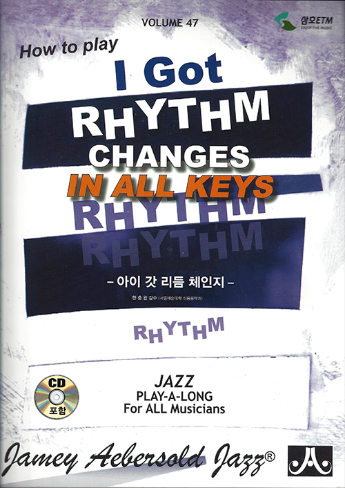 VOLUME 47 - I GOT RHYTHM - CHANGES IN ALL KEYS - KOREAN EDITION