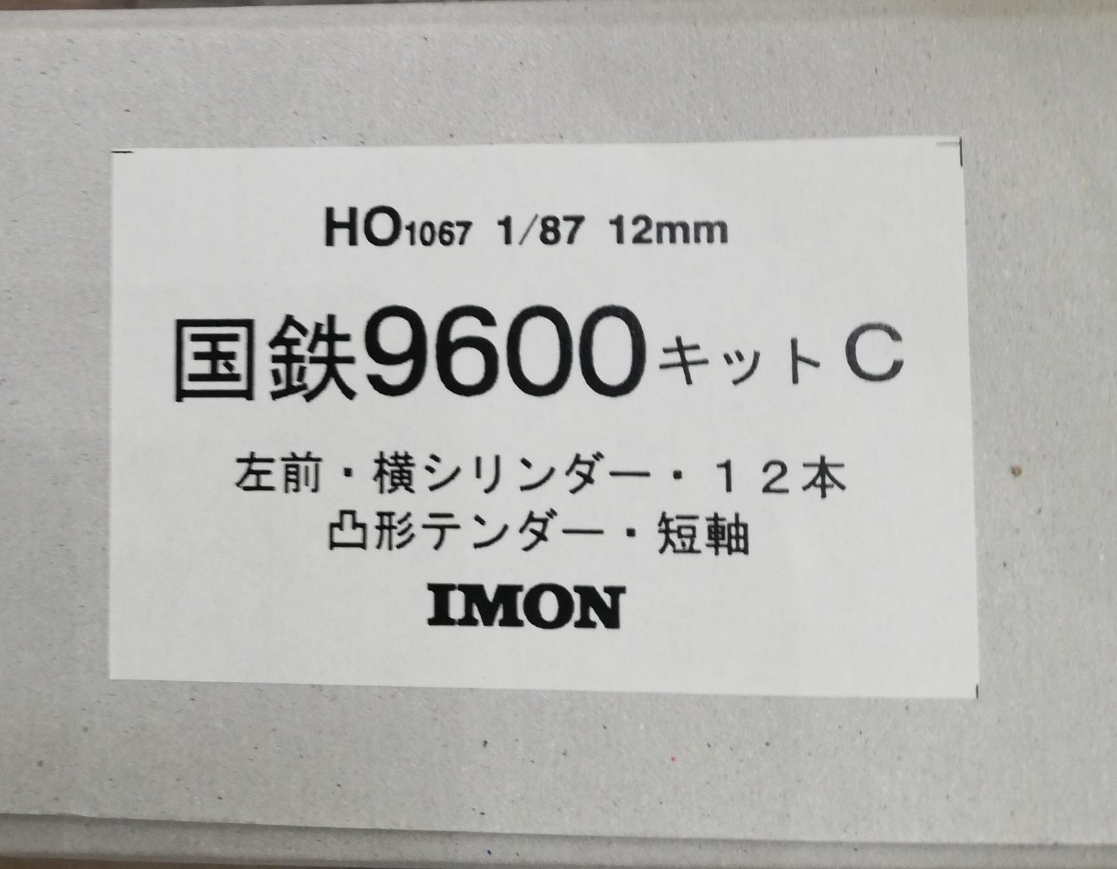 large.imon_9600_c_label.jpg.44e9736cdb08