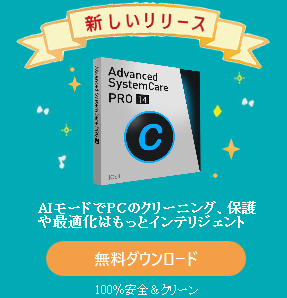Advanced SystemCare 14下载