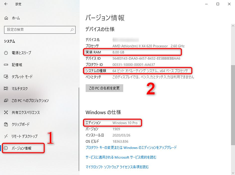 PCのバージョン情報をチェック