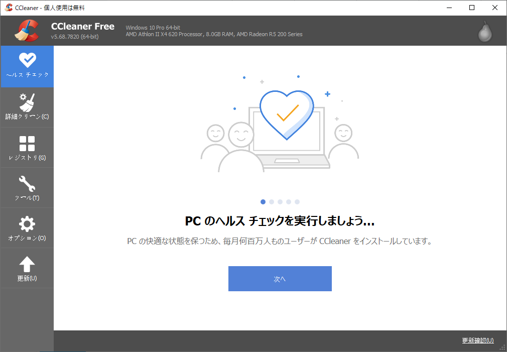 Windows高速化フリーソフト-CCleaner