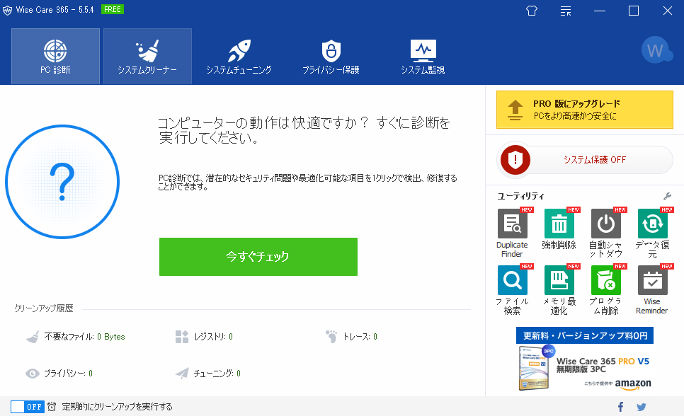 PC高速化フリーソフト-Wise Care 365<a id=