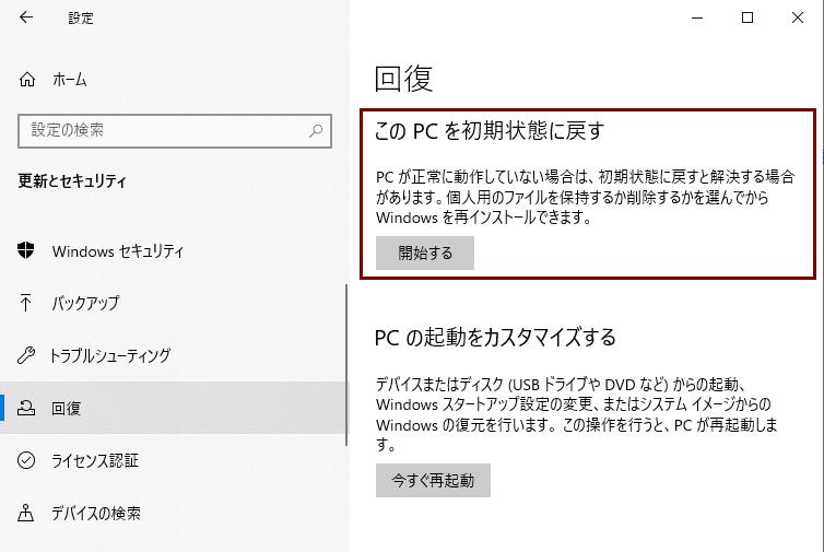 パソコンを初期化 - 「開始する」をクリック