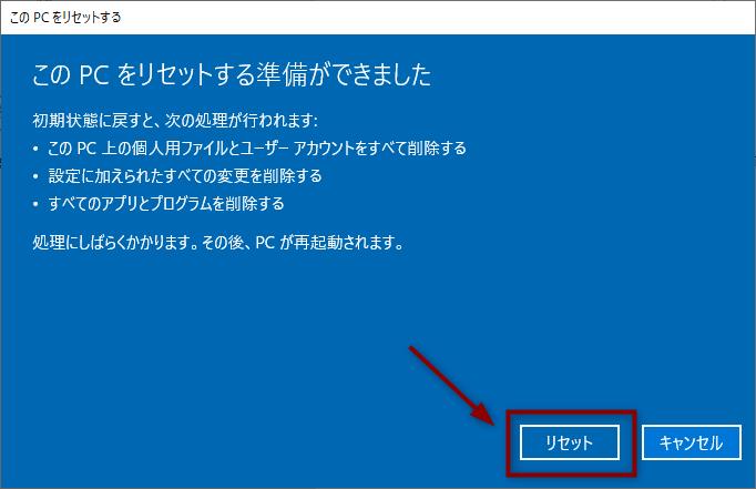 Windows 10パソコンを初期化