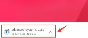 Advanced SystemCareのダウンロードファイルが表示