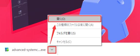 Advanced SystemCareのダウンロードファイルを開く