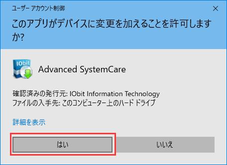 「ユーザーアカウント制御」画面で「はい」