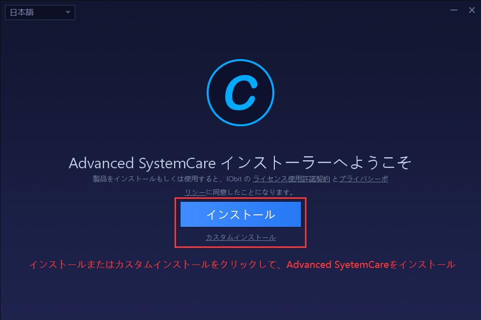 Advanced SystemCareインストール