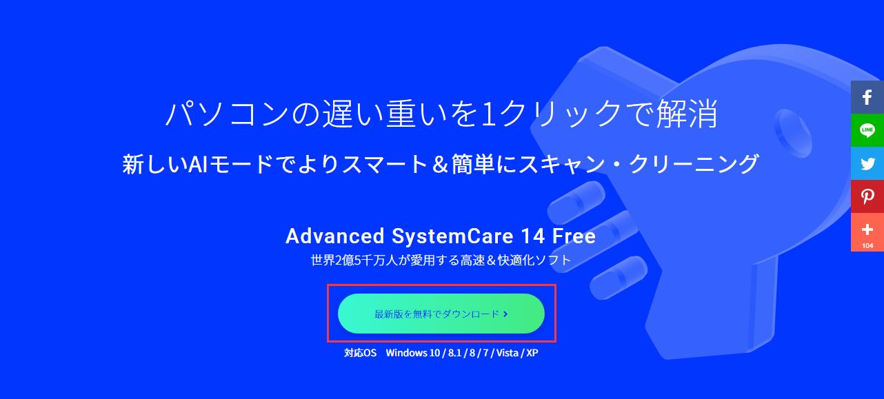 Advanced SystemCareダウンロード