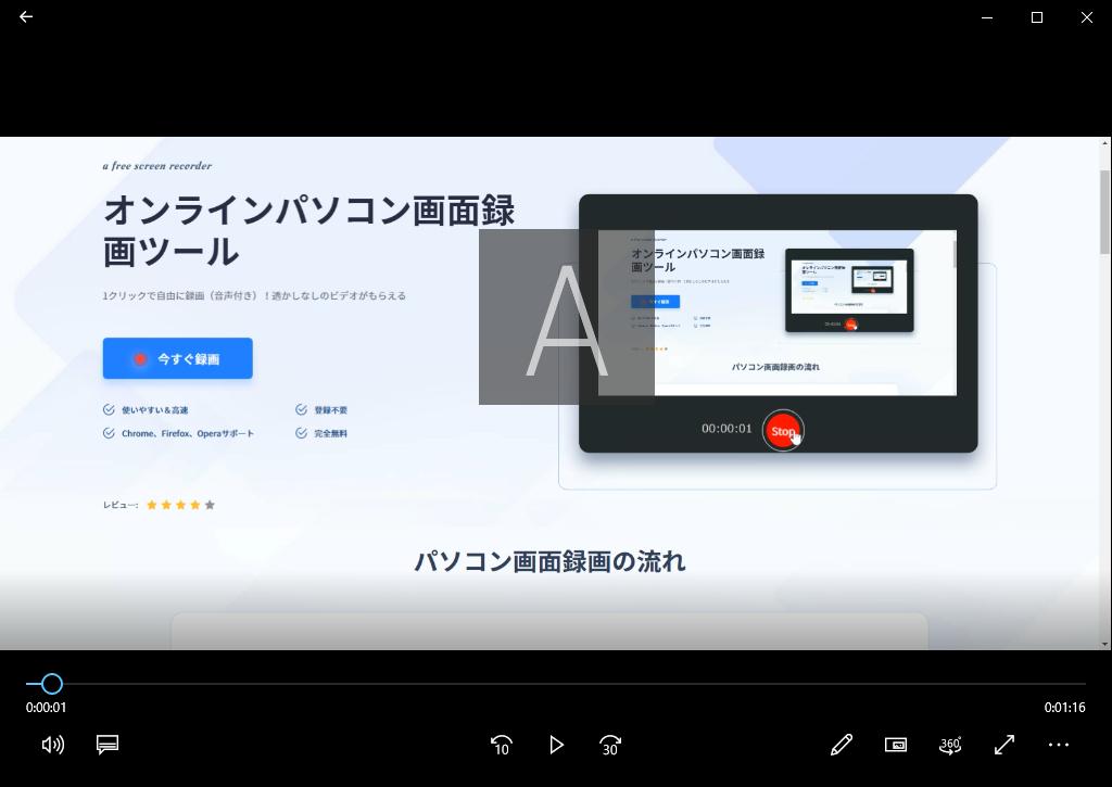 Chrome画面の録画動画をプレビュー