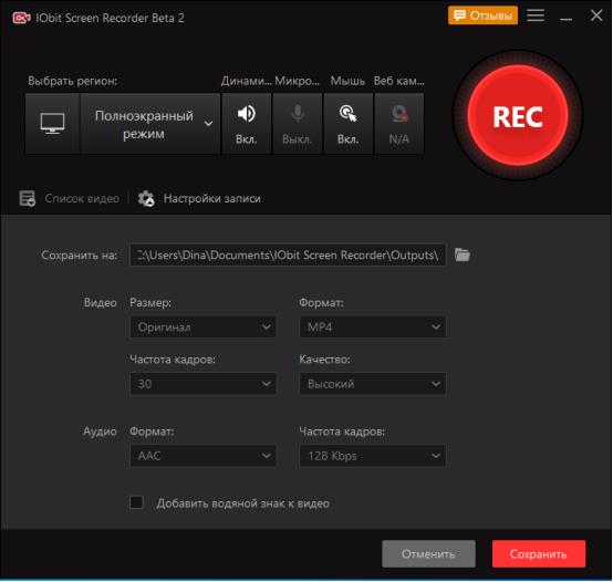 Запись экрана компьютера с помощью IObit Screen Recorder
