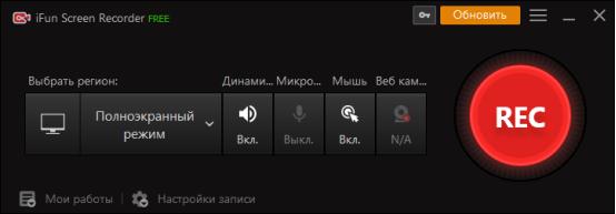 как записать экран Windows 10 - IObit Screen Recorder