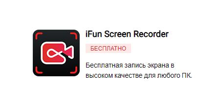 Бесплатный сркин рекордер для записи подкаста