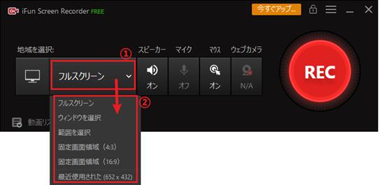 無料画面録画ソフトiFun Screen Recorder