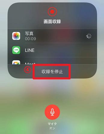 音声付きでiPhone画面録画
