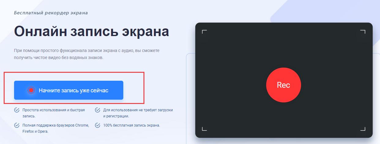 онлайн-рекордер экрана для Zoom