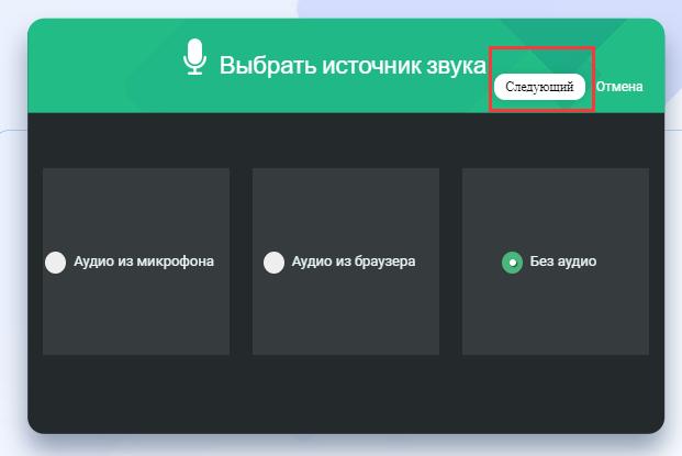Записать видео конференции Zoom в режиме онлайн