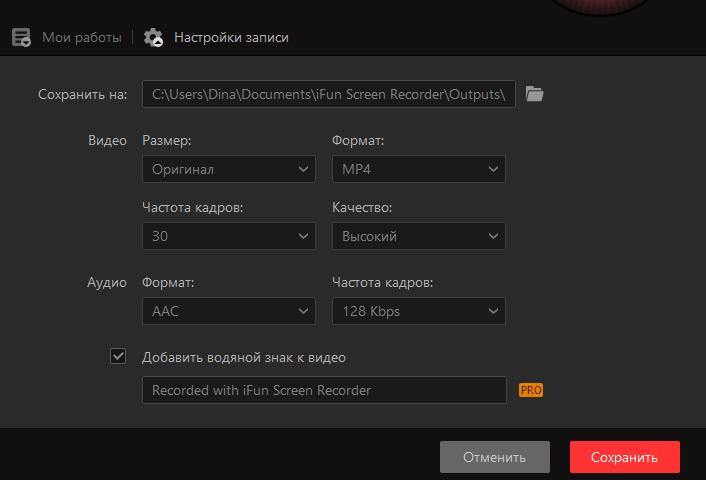 записать аудио с YouTube на Windows 10 - iFun Screen Recorder