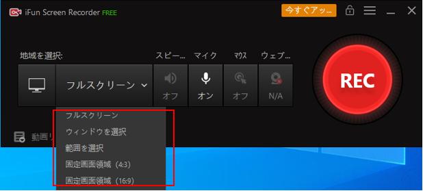 Windows10で画面をキャプチャ