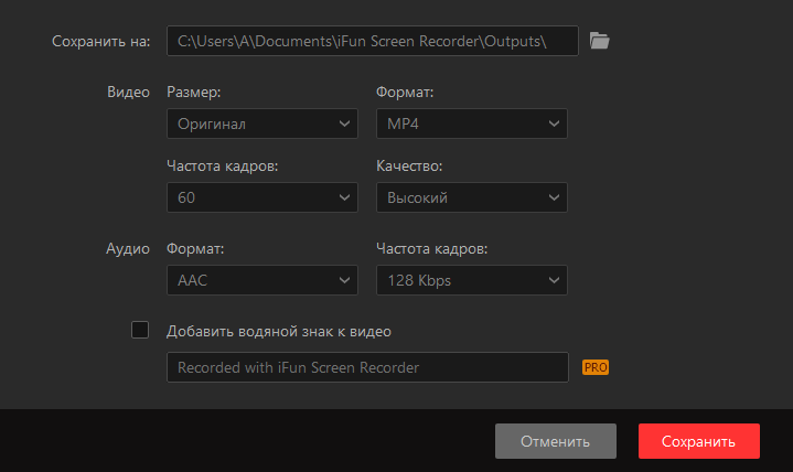использовать iFun Screen Recorder для записи клипов и загрузки их на YouTube