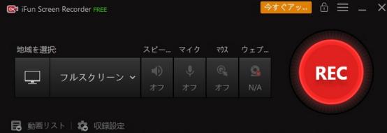 iFun Screen Recorderホーム画面