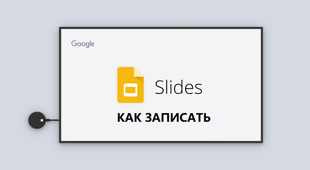 Как записать презентацию Google Slides