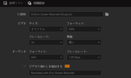 録画フリーソフト